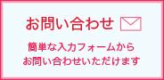 08お問い合わせ_4-2-2-1.jpg