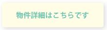 物件詳細_ボタン2.jpg