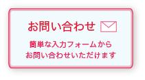 08お問い合わせ_4-2.jpg