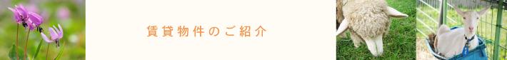 1303_田舎暮らし題_賃貸_sankei.jpg