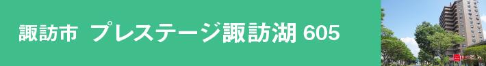 151003田舎特集_プレステージ2.jpg