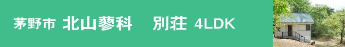 151016田舎特集_北山2.jpg