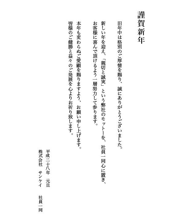 160101謹賀新年本文2.jpg