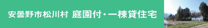1611_田舎特集_松川村.jpg