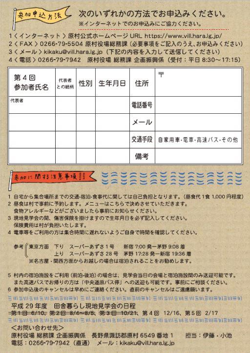 171108田舎暮らし特集_2.JPG