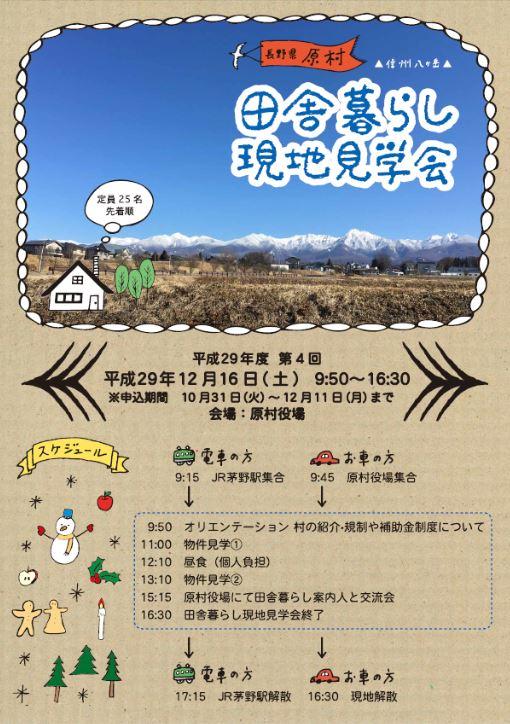 171108田舎暮らし特集.JPG