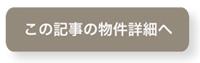 詳細へボタン.jpg
