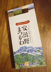 160224松川村パンフレット.jpg