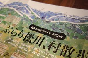 160224松川村パンフレット02.jpg