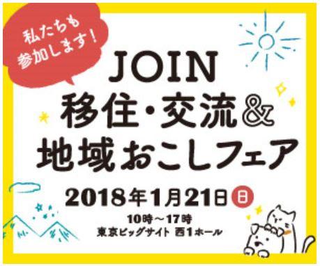 1171208JOIN_田舎暮らし特集.JPG