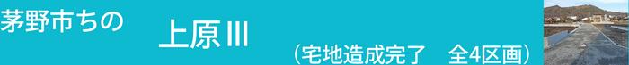 180222_分譲地特集_ 上原3.jpg