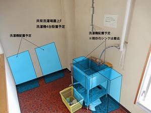 DSCN4606-r 洗濯機配置.jpg