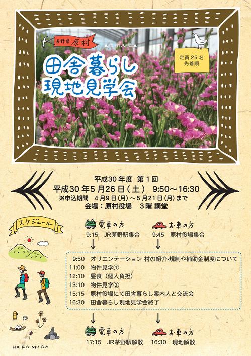 原村田舎暮らし-1.jpg