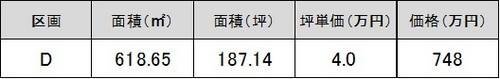 180714泉野価格表.jpg